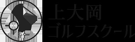 上大岡ゴルフスクールロゴ